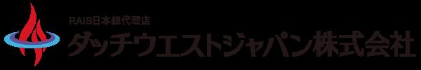 RAIS日本総代理店 ダッチウエストジャパン株式会社